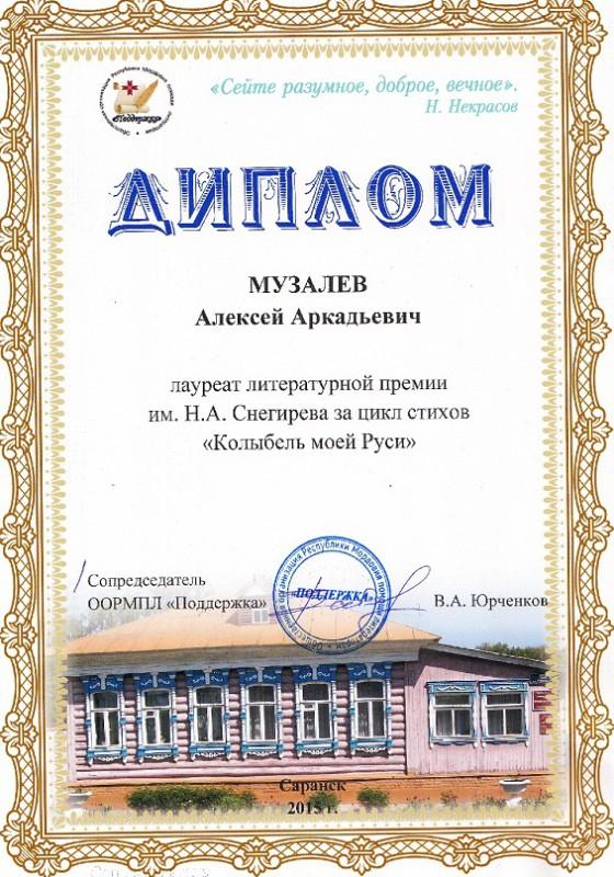 литературная премия им. Николая Снегирёва