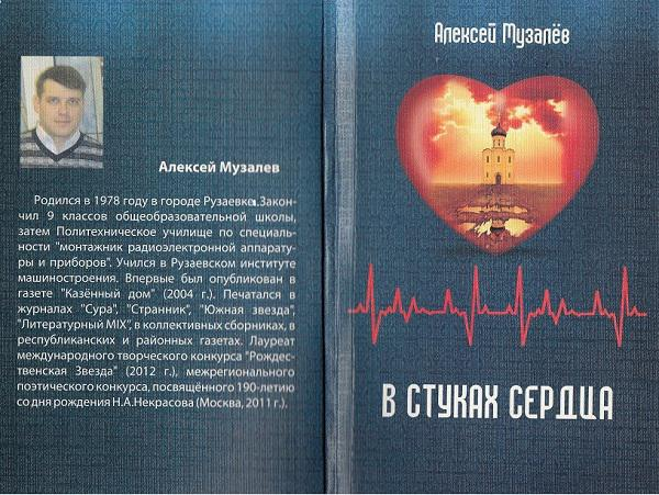 "Алексей Музалёв, ""В стуках сердца..."", книга стихов"