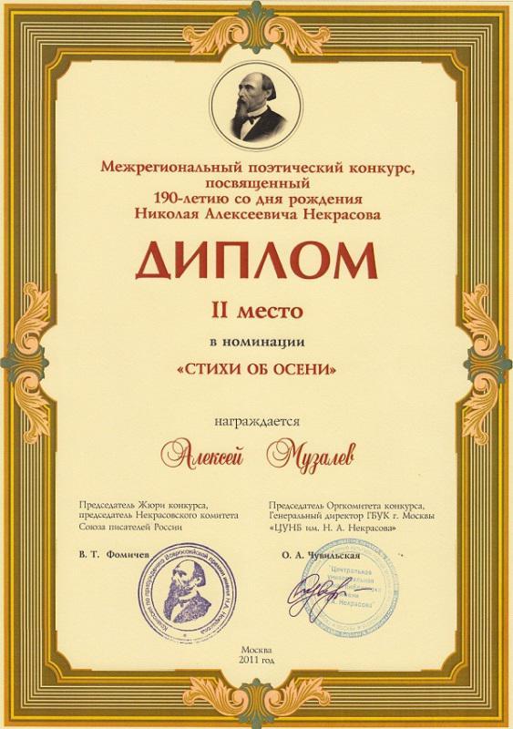 Диплом Алексей Музалёв