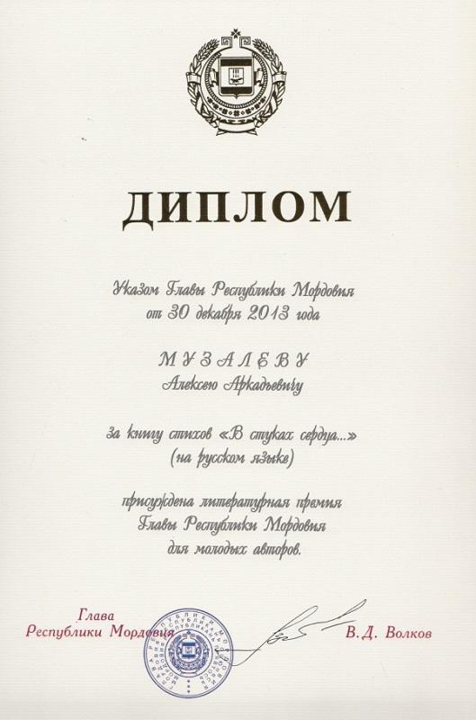Диплом Премии Главы Республики Мордлвия