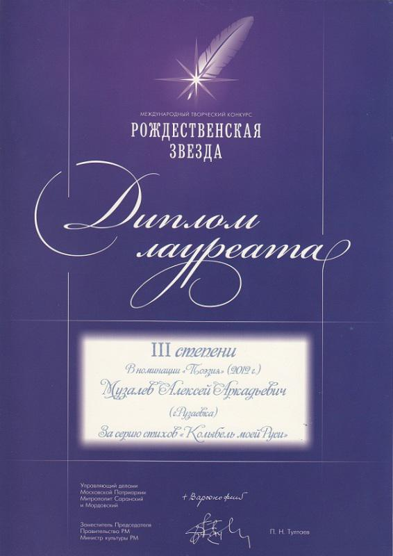 Рождественская Звезда. Диплом лауреата. Алексей Музалёв
