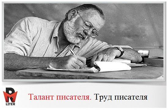 труд писателя