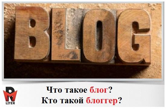 что такое блог, кто такой блоггер