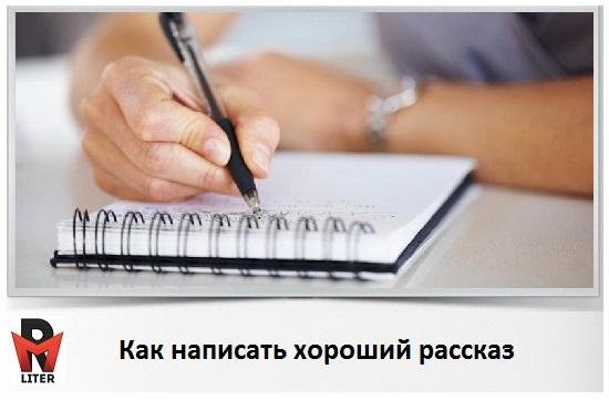 как правильно написать рассказ