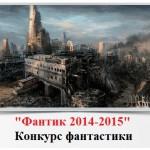 "конкурс фантастического рассказа ""Фантик"""