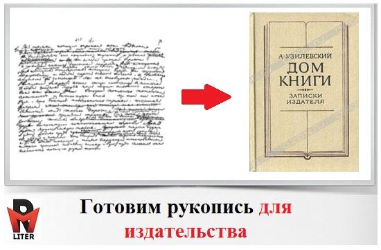 rukopis_izdatelstvo