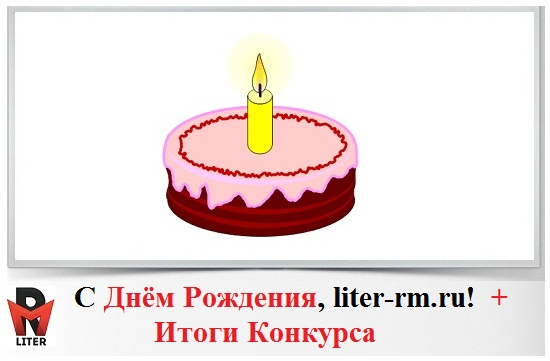 Liter-Rm.Ru один год