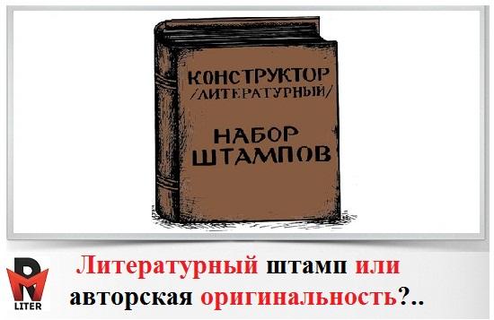 избегать литературных штампов