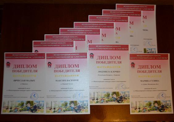 """Дипломы победителей и лауреатов """"Конкурса одного стихотворения - 2014"""""""