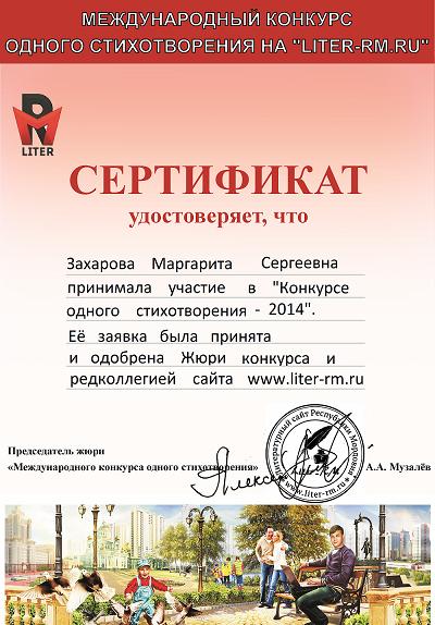 """Сертификат участника """"Конкурса одного стихотворения - 2014"""""""
