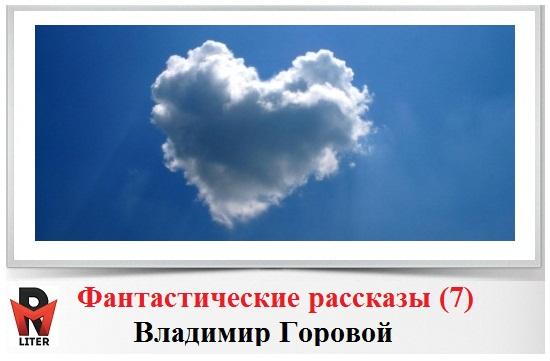 Научитесь любить облака