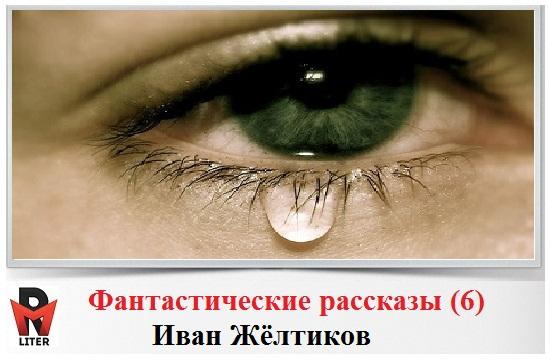 А слёзы бывают разные