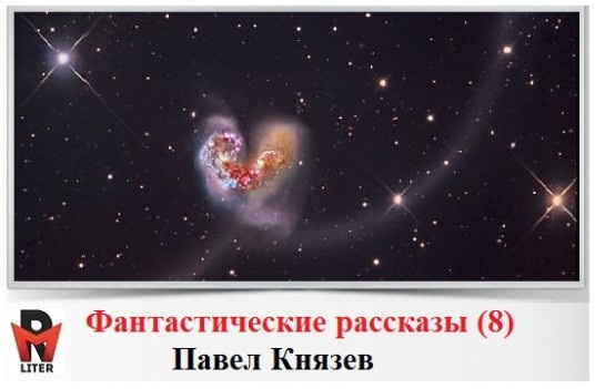 Сердце галактики