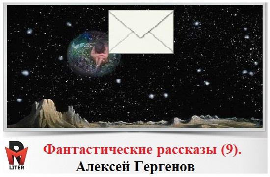 Фантастические рассказы (9). Алексей Гергенов (Вадим Смородин)