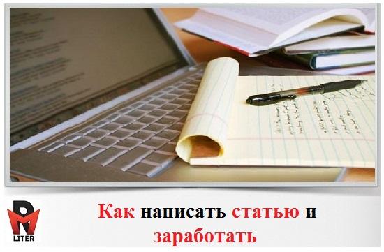 написать статью для заработка