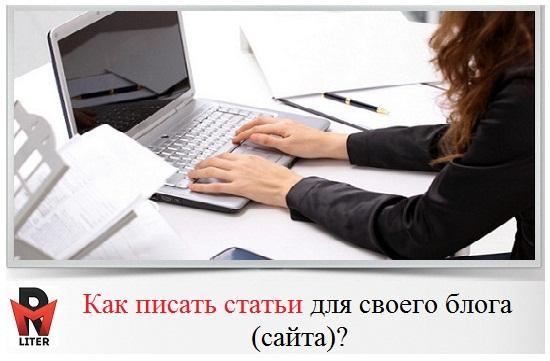 как писать статью для блога (сайта)