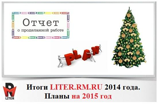 планы на 2015 год блога liter-rm.ru