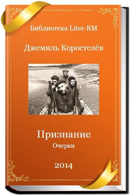 сборник очерков Джемиля Коростелёва
