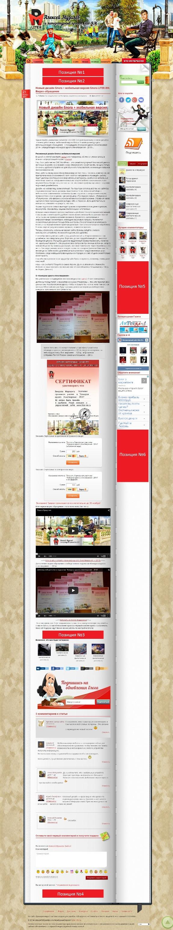 Реклама на блоге liter-rm.ru