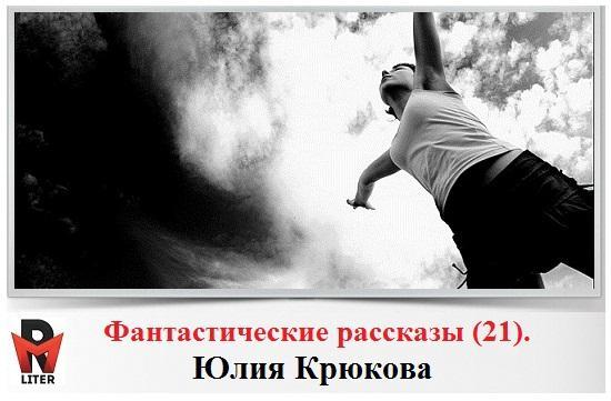 фантастический рассказ, Минск, Беларусь