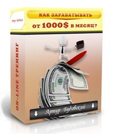 1000 долларов в месяц на копирайтинге