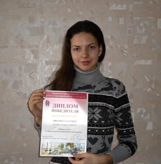 Победитель конкурса стихов