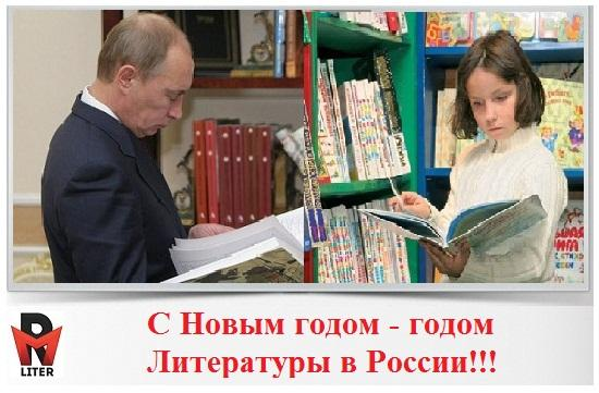 год литературы