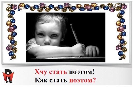 hochu_stat_poetom