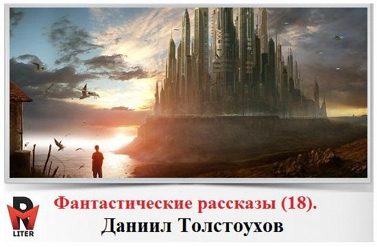 """фантастический рассказ """"Человек"""""""