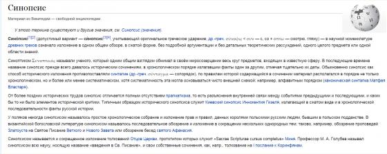 синопсис википедия