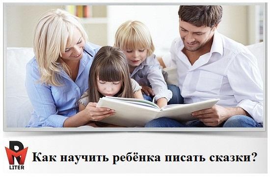 как научить ребёнка писать сказки