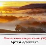 рассказ Артёма Демченко