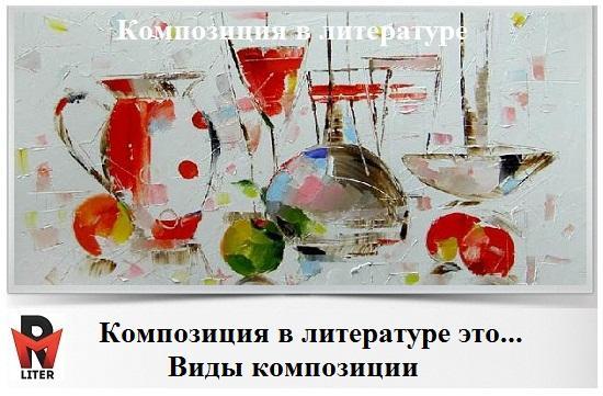 композиция в литературе