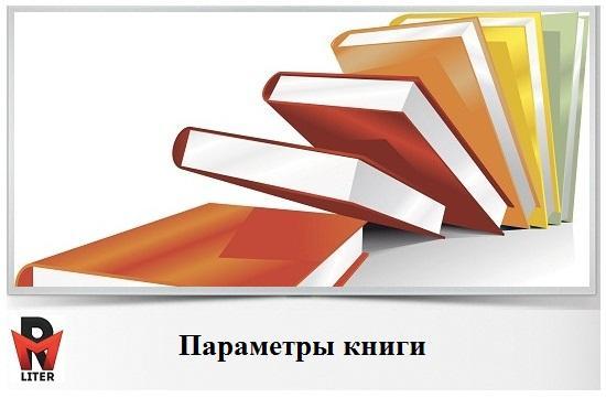 о параметрах книги