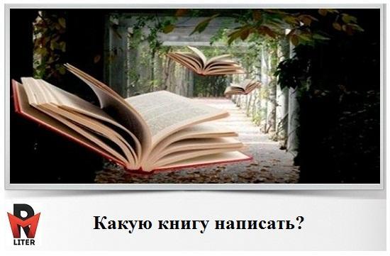 какую можно написать книгу?
