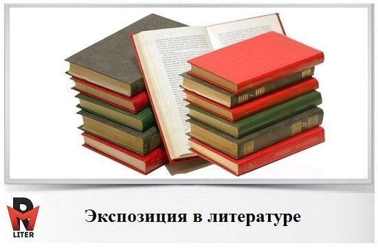 экспозиция в литературе это