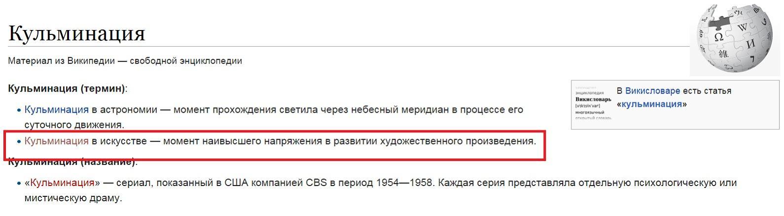 kulminaciya_wiki