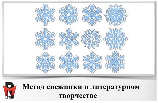 метод снежинки при написании книги