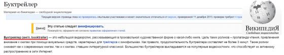 буктрейлер википедия