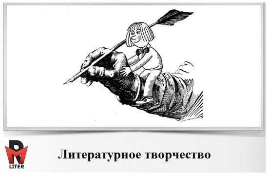literaturnoe_tvorchestvo