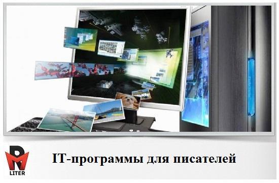 it-программы для писателей