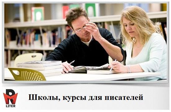 школы, курсы для писателей