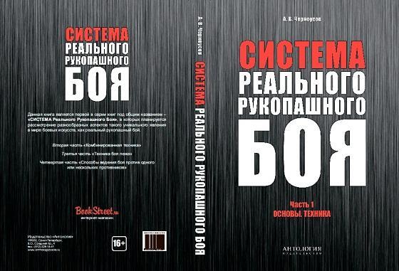 книга Александра Черноусова