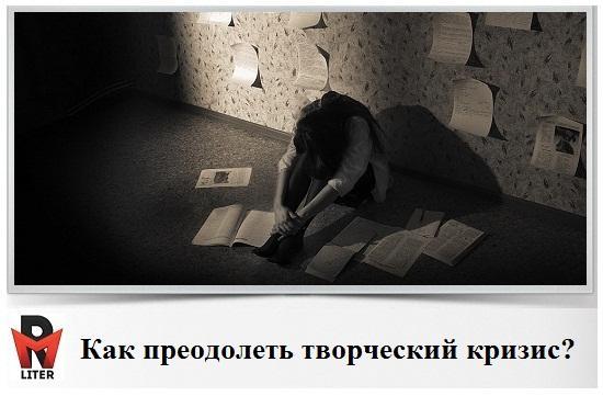 кризис в творчестве