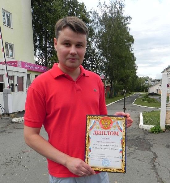 поэт из Саранска Сергей Солонин