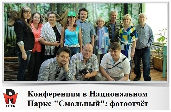 Литературная конференция