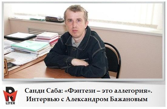 Писатель-фантаст Александр Бажанов