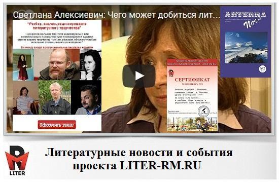новости литературы на liter-rm