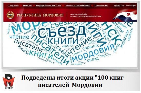 книги писателей Мордовии