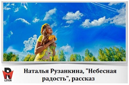 рассказ Натальи Рузанкиной